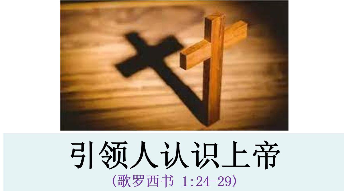 2021年6月13日粤语崇拜讲道