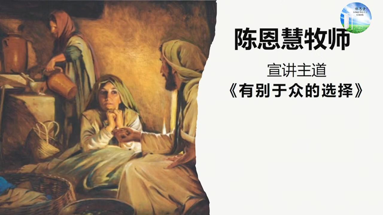 2021年7月11日华语崇拜讲道