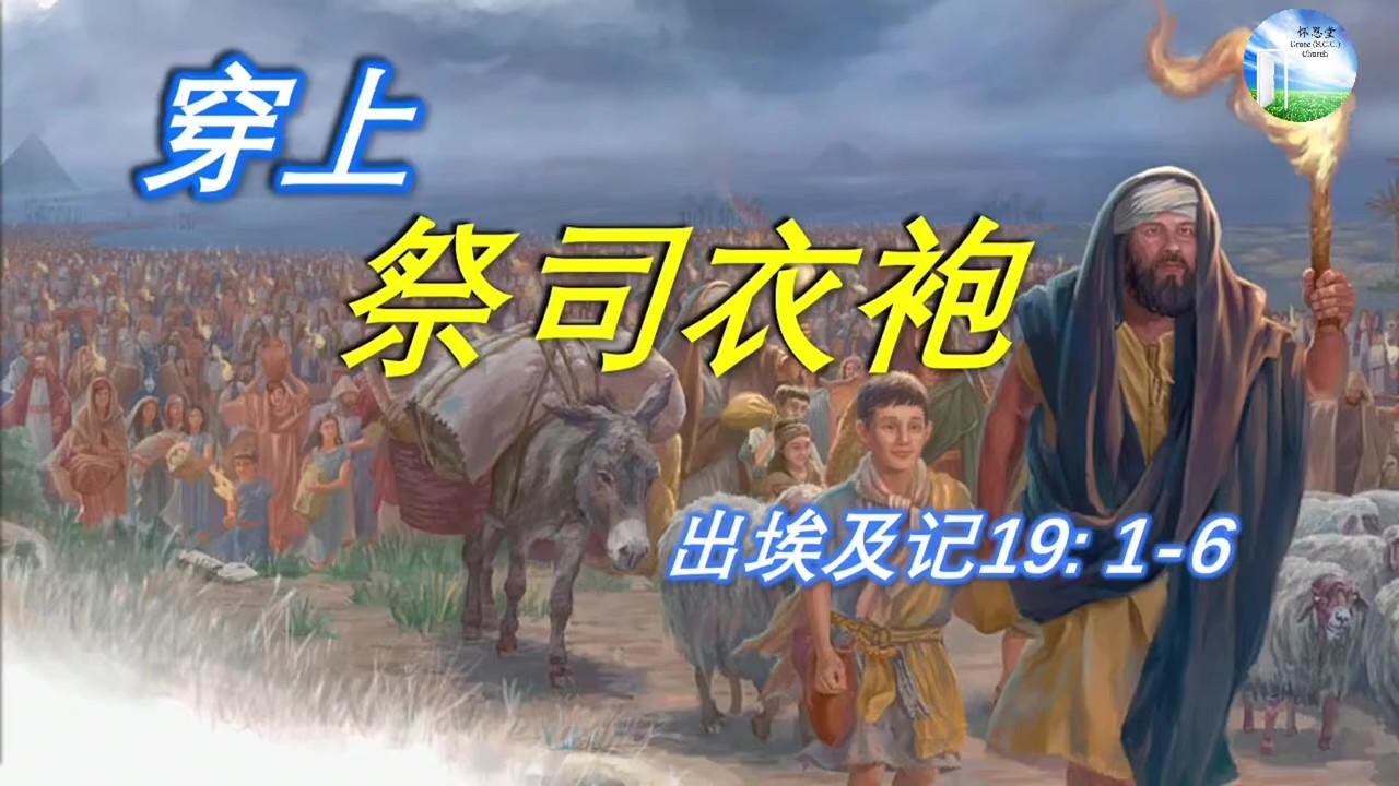 2021年7月18日华语崇拜讲道