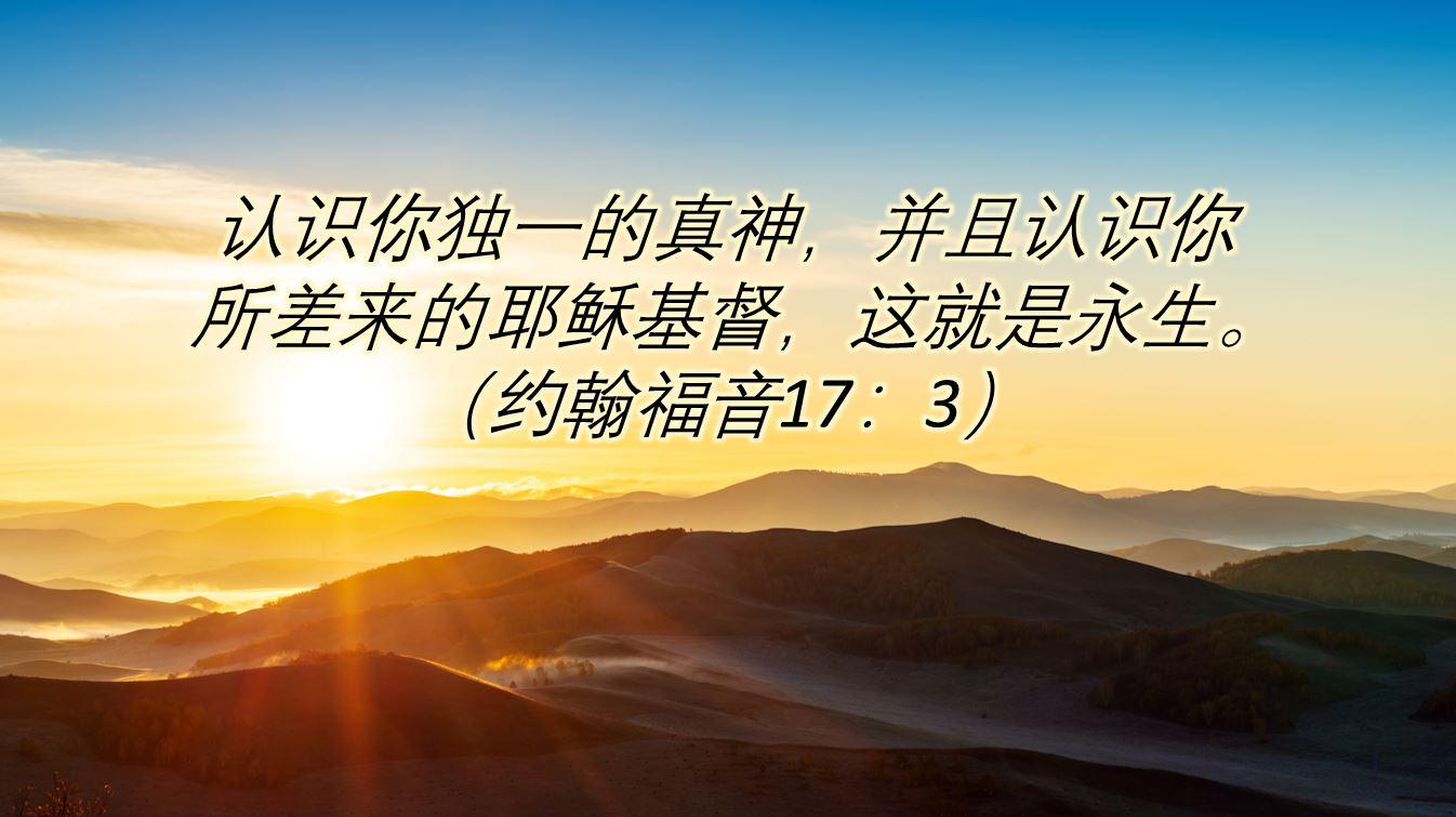 2021年9月5日粤语崇拜讲道