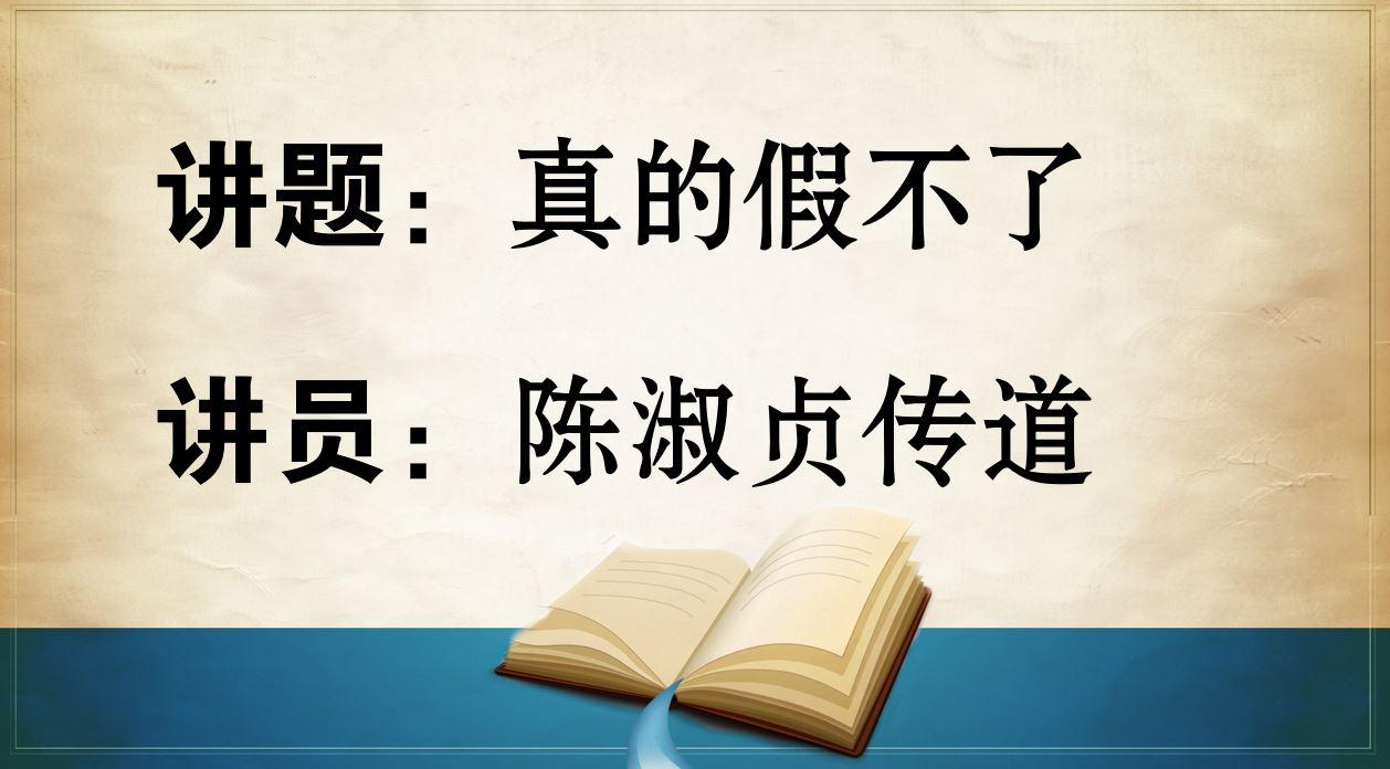 2021年9月12日粤语崇拜讲道