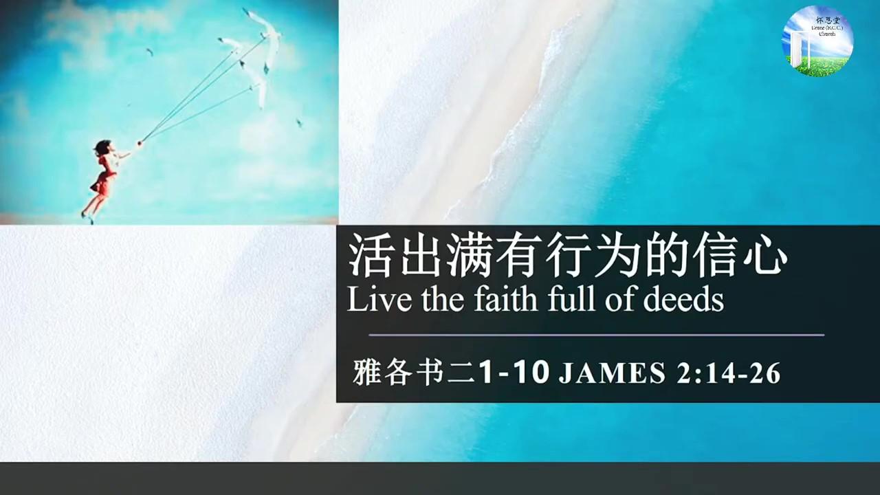 2021年9月5日华语崇拜讲道