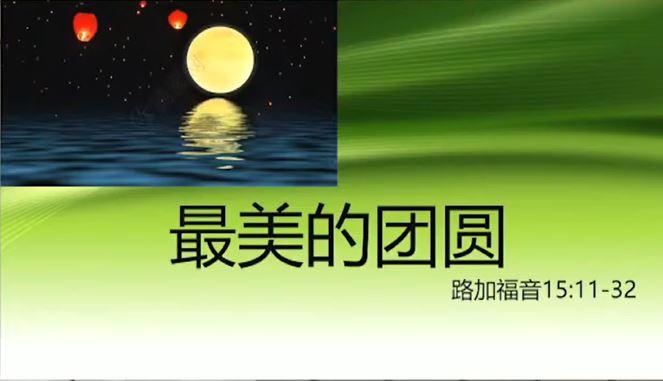 2021年9月12日华语崇拜讲道